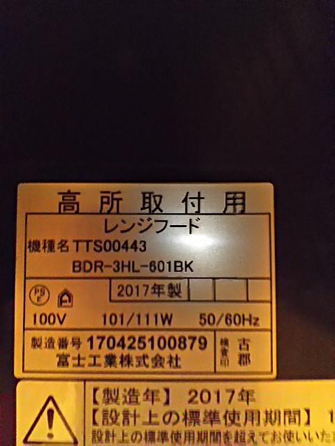 カクダイBDR-3HL-601BK