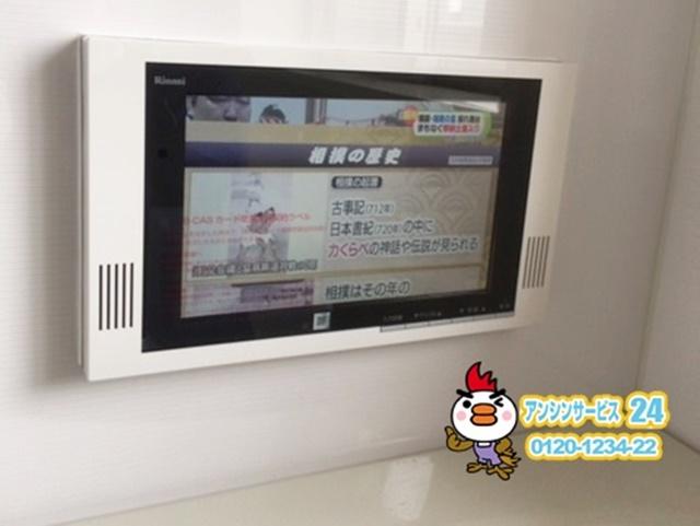 大阪市西区 リンナイ(Rinnai)DS-1201HV(A)浴室テレビ交換