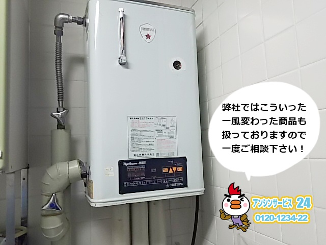細山熱器 HDEN-20W