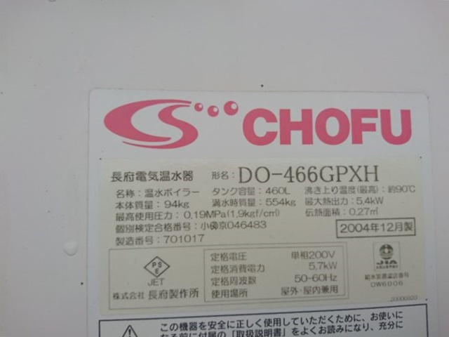 長府 DO-466GRXH