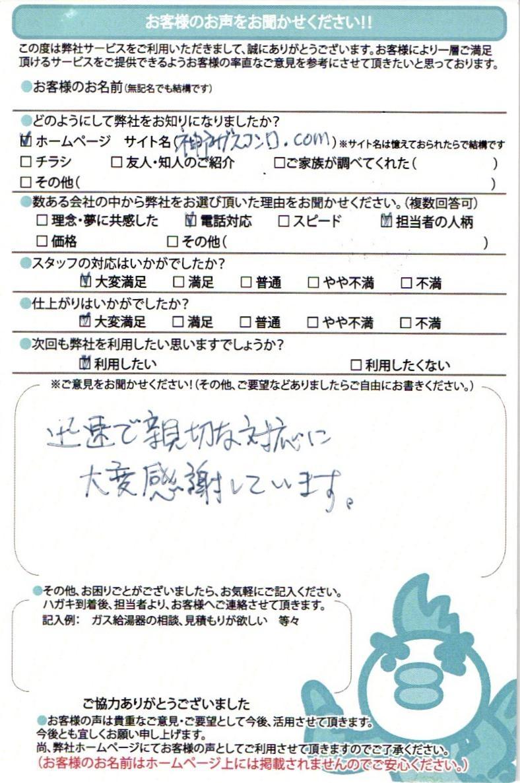神戸市ガスコンロ交換工事S様邸のお客様より高評価のお声
