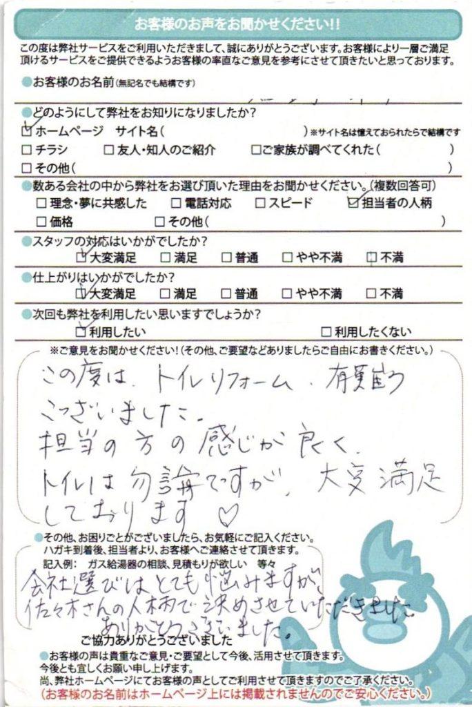 三浦市トイレリフォームご依頼のお客様より高評価のお声