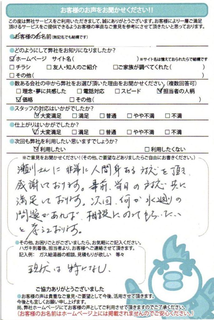 神戸市東灘区トイレリフォーム依頼して良かったのお声