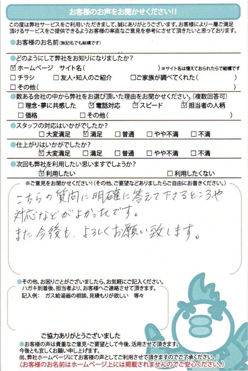 名古屋市北区食洗器新設工事のお客様より高評価のお声