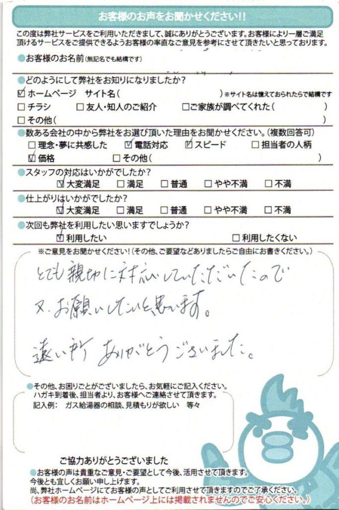 加東市トイレリフォーム ピュアレストQRトイレ交換工事のお客様の声
