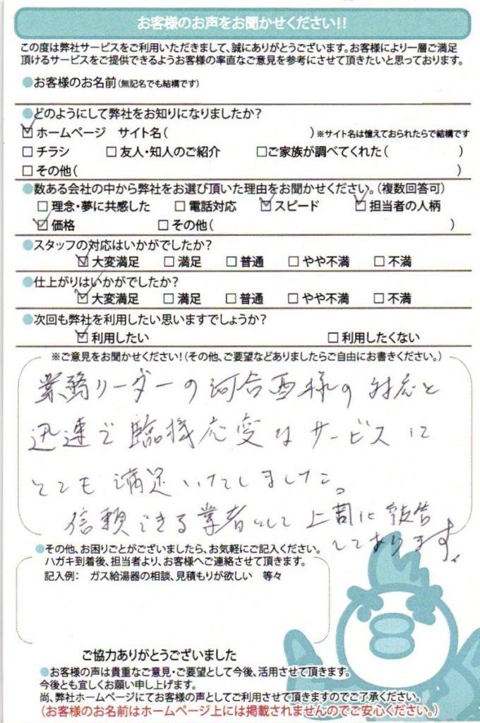 横浜市都築区トイレリフォーム ウォシュレット9台交換工事のお客様の声