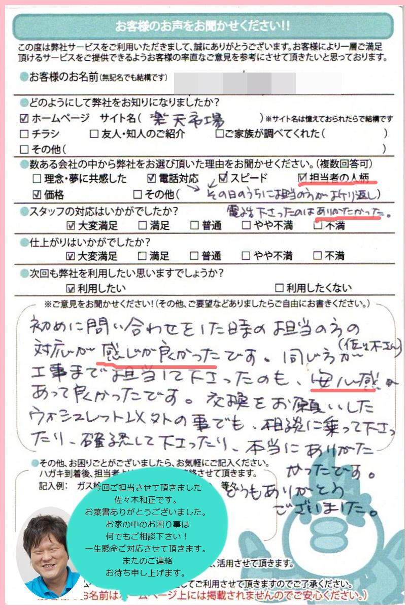 鎌倉市TOTO TCF6621 ウォシュレット交換工事のお客様より依頼して良かったのお声