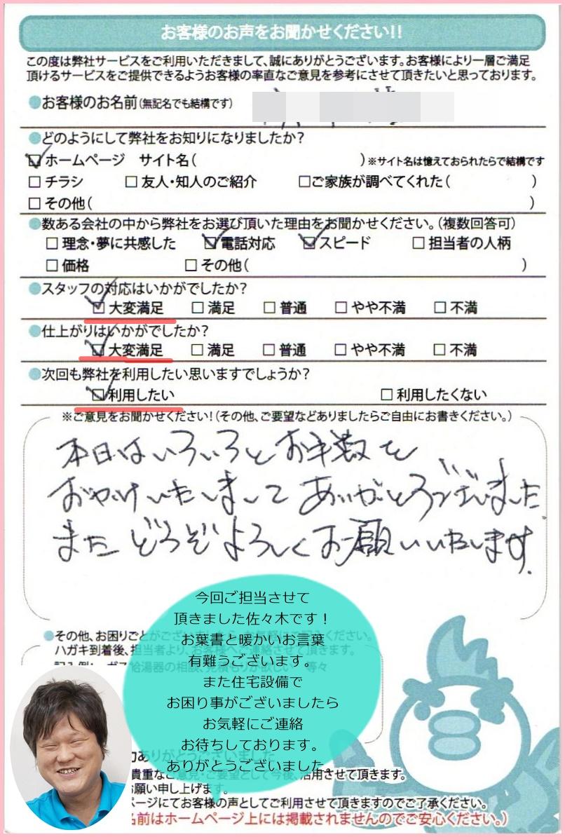【ハガキ】神奈川県横浜市中区トイレ取替工事お客様の声【アンシンサービス24】