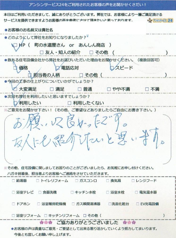 横浜市青葉区給湯器交換工事のお客様