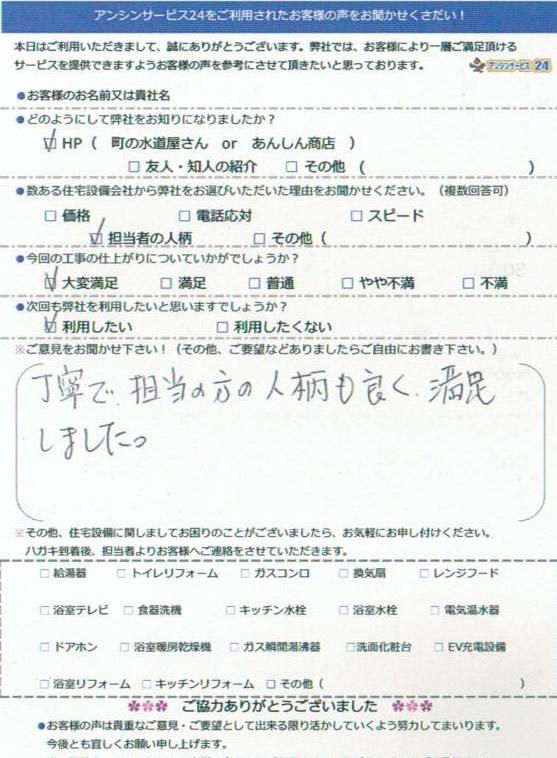 大阪府阿倍野区 レンジフード交換工事のお客様
