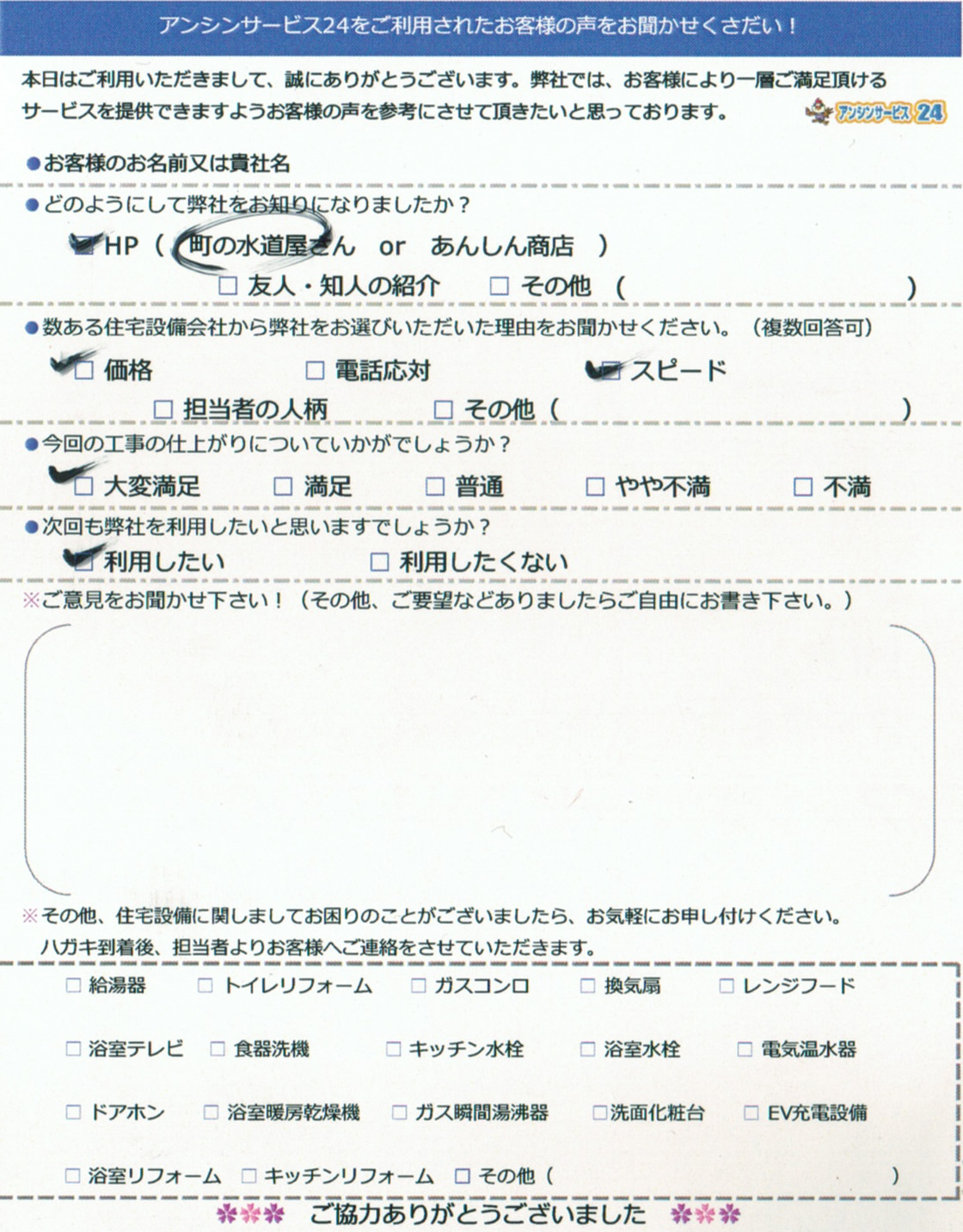 横浜市 給湯器交換工事のお客様