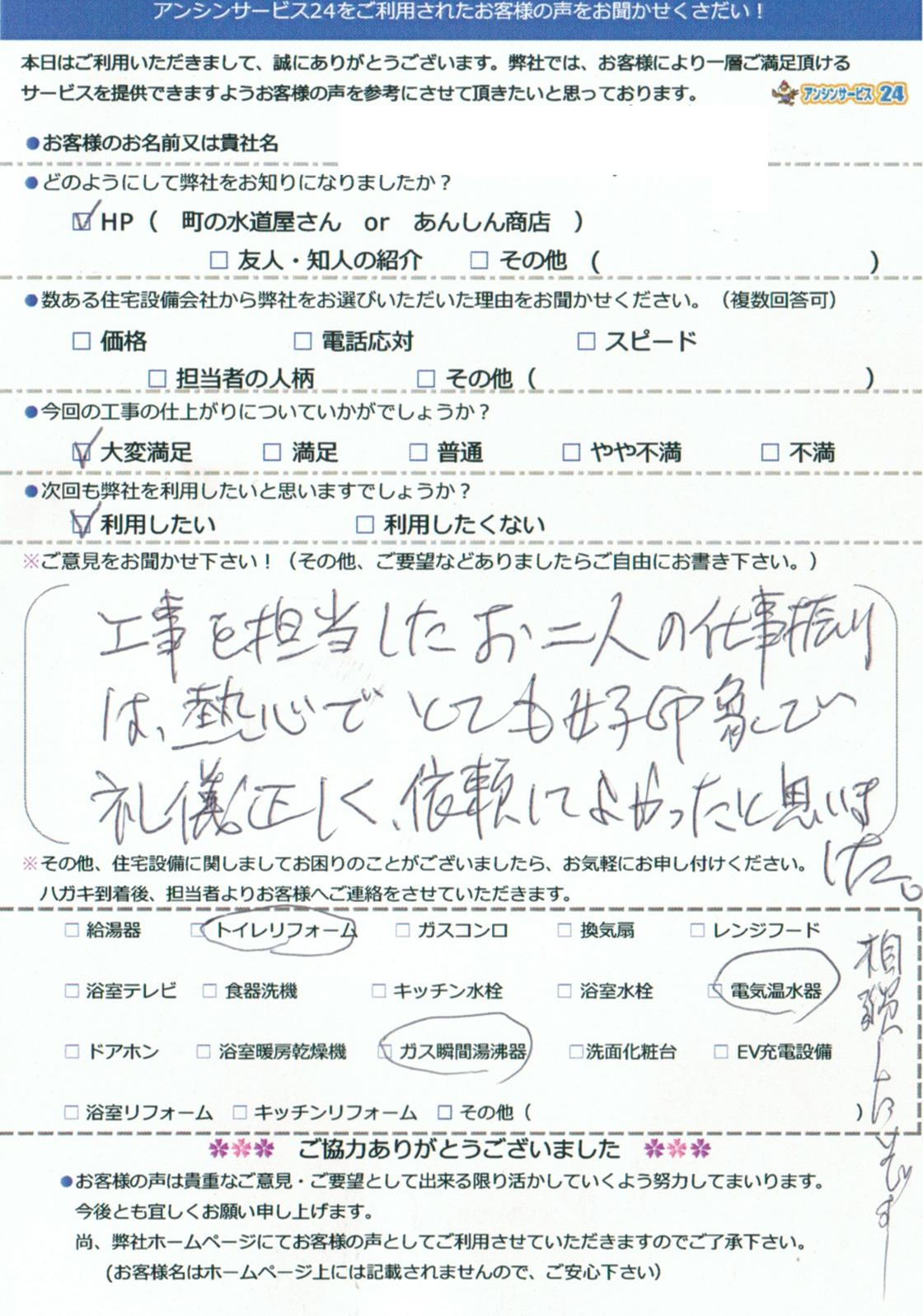 箱根町 給湯器交換工事のお客様