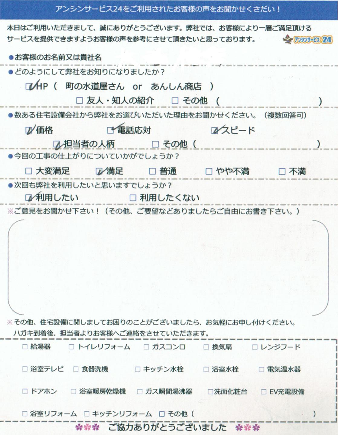 大阪府豊中市 ガスコンロ・給湯器取替え工事のお客様