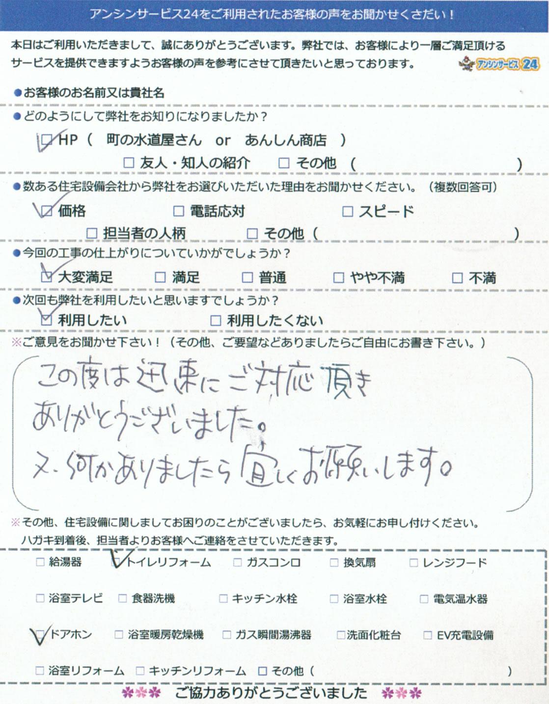 名古屋市中川区 水栓工事のお客様
