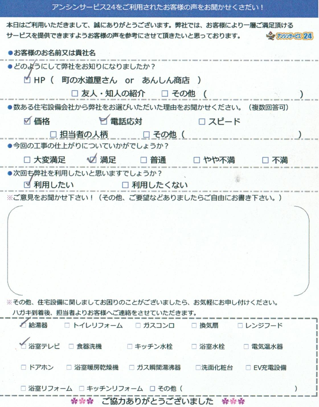 【ハガキ】愛知県岩倉市ガス給湯器・浴室テレビ・水栓同時取替工事お客様の声【アンシンサービス24】