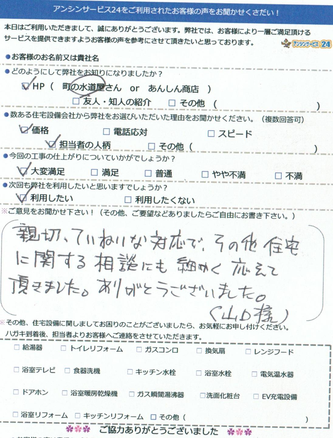 大阪市住吉区 換気扇交換工事ご依頼のお客様
