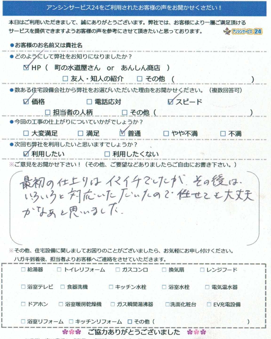 【ハガキ】名古屋市守山区トイレ洗面器交換工事お客様の声【アンシンサービス24】