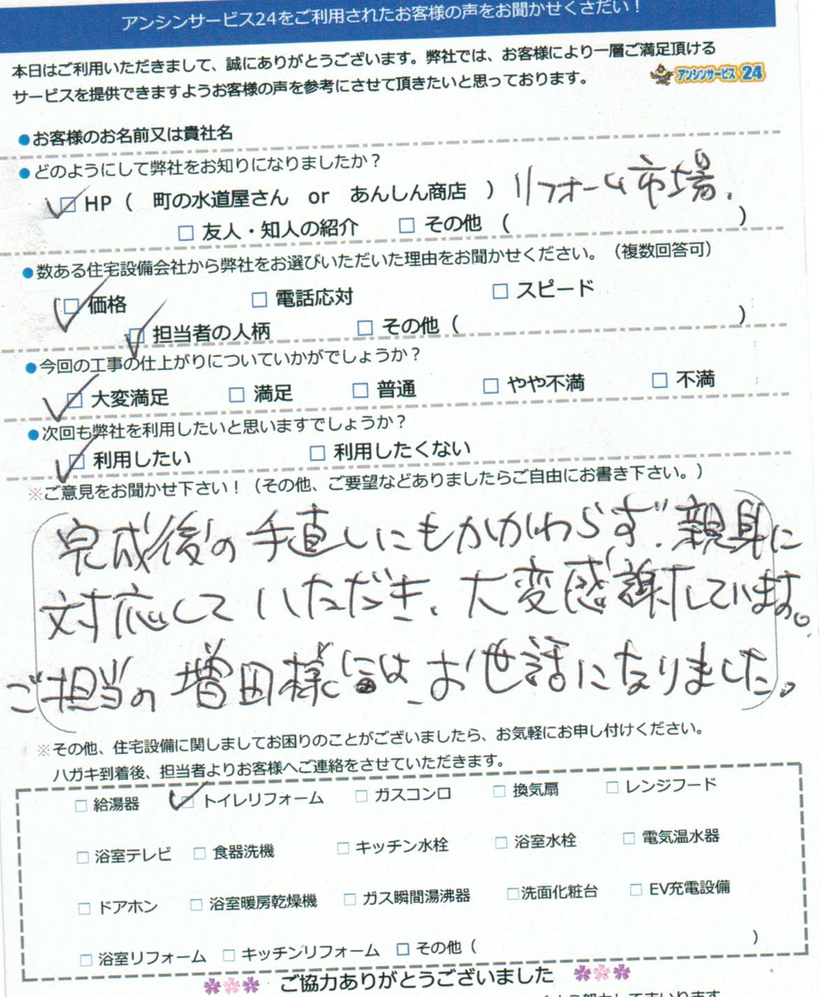 【ハガキ】岐阜市トイレリフォーム工事お客様の声【アンシンサービス24】