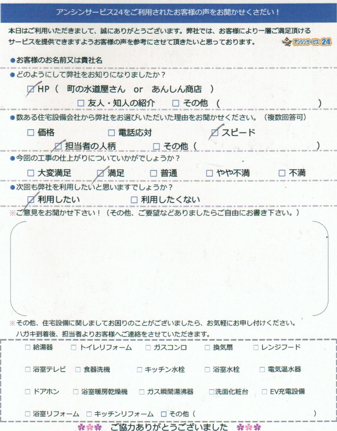 【ハガキ】大阪府箕面市浴室暖房乾燥機交換工事お客様の声【アンシンサービス24】