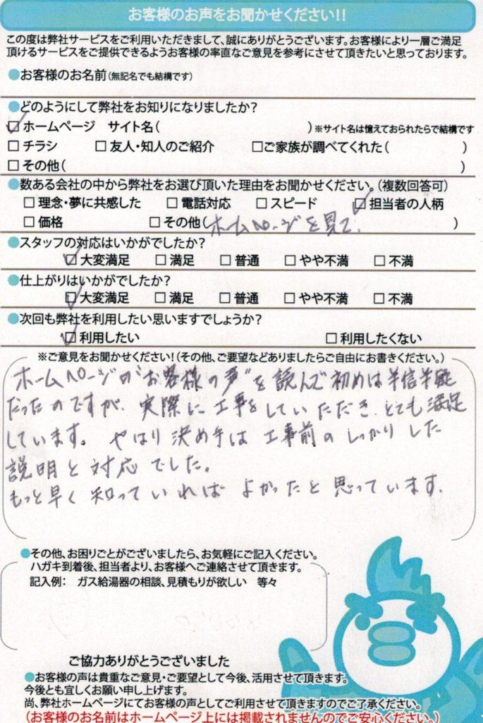 三田市 レンジフード交換工事O様邸のお客様の声