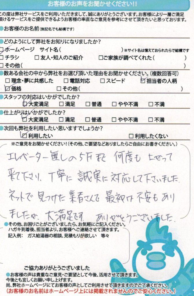 神戸市 瞬間湯沸かし器交換工事K様邸のお客様の声