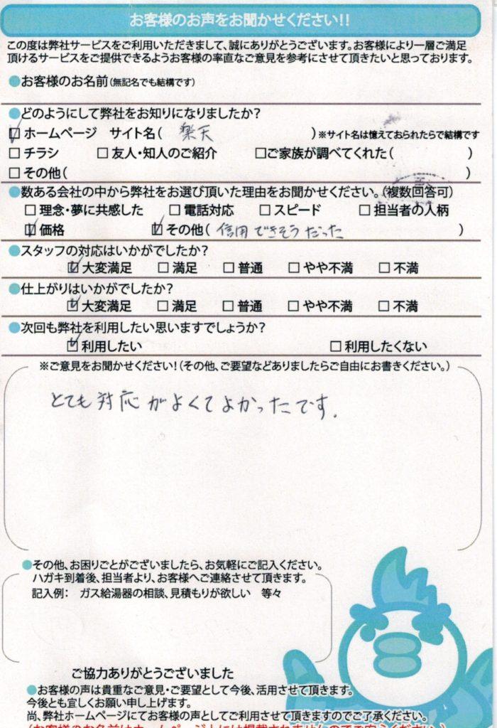 横須賀市 トイレ交換工事H様邸のお客様の声