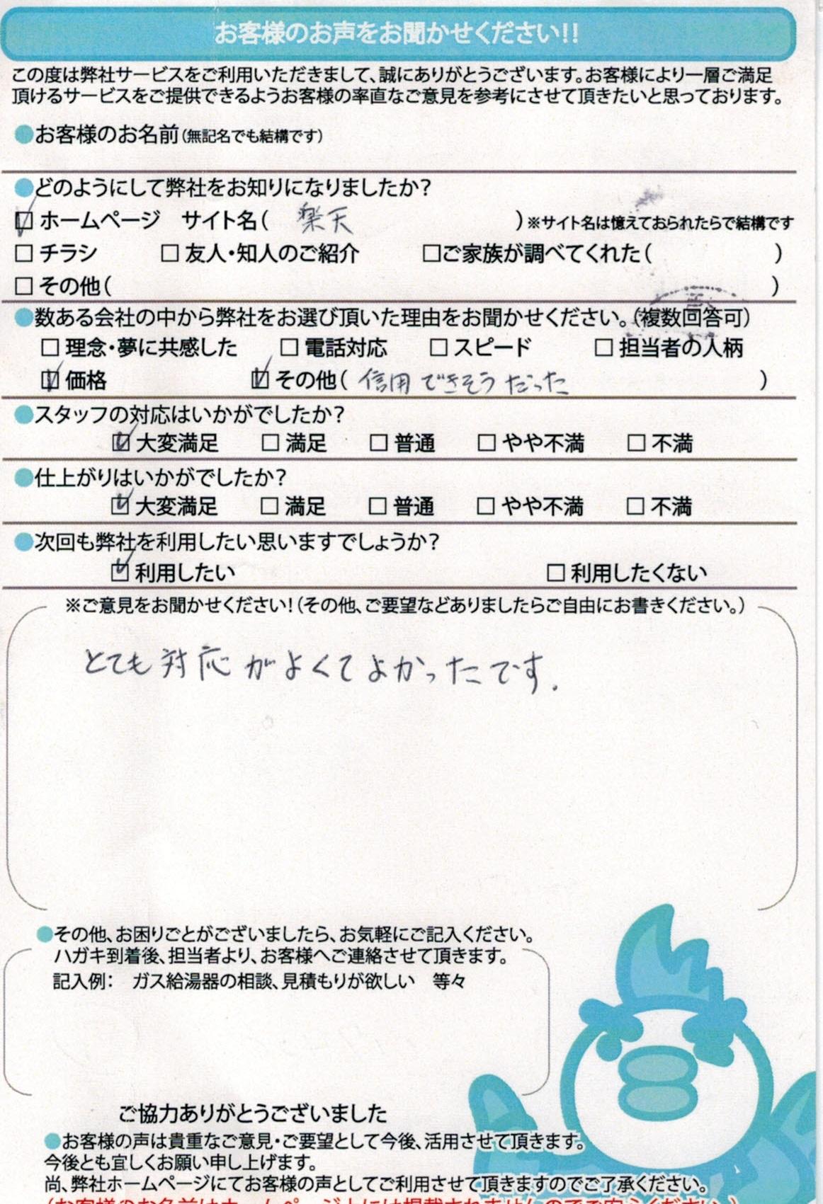 【ハガキ】神奈川県横須賀市トイレ交換工事お客様の声【アンシンサービス24】