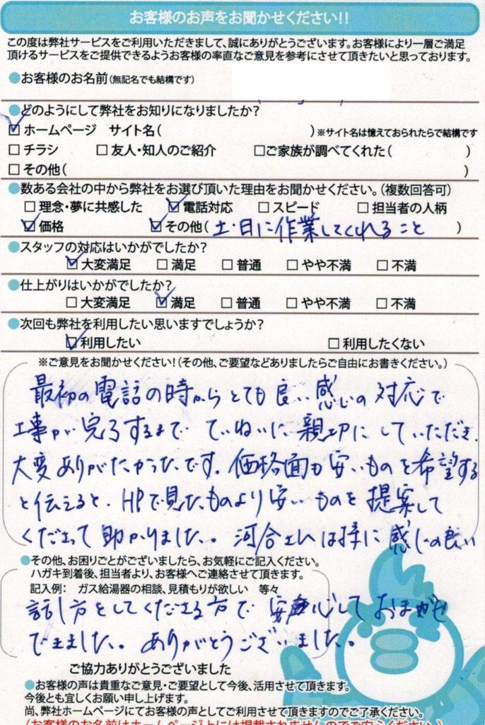 横浜市 瞬間湯沸かし器交換工事N様邸のお客様の声