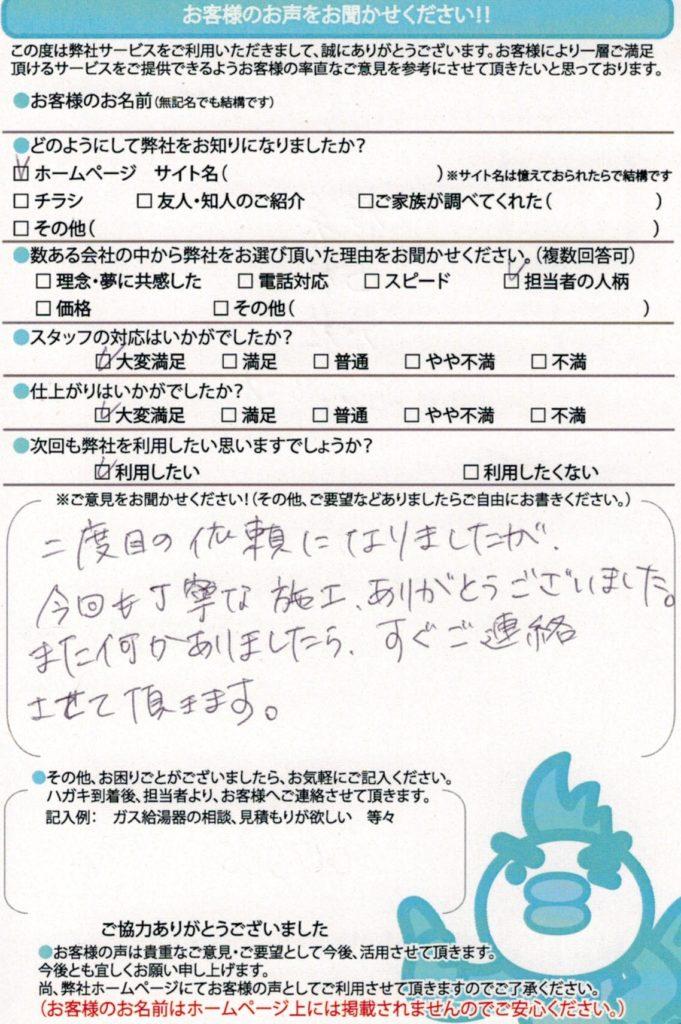 横浜市 水栓交換工事S様邸のお客様の声