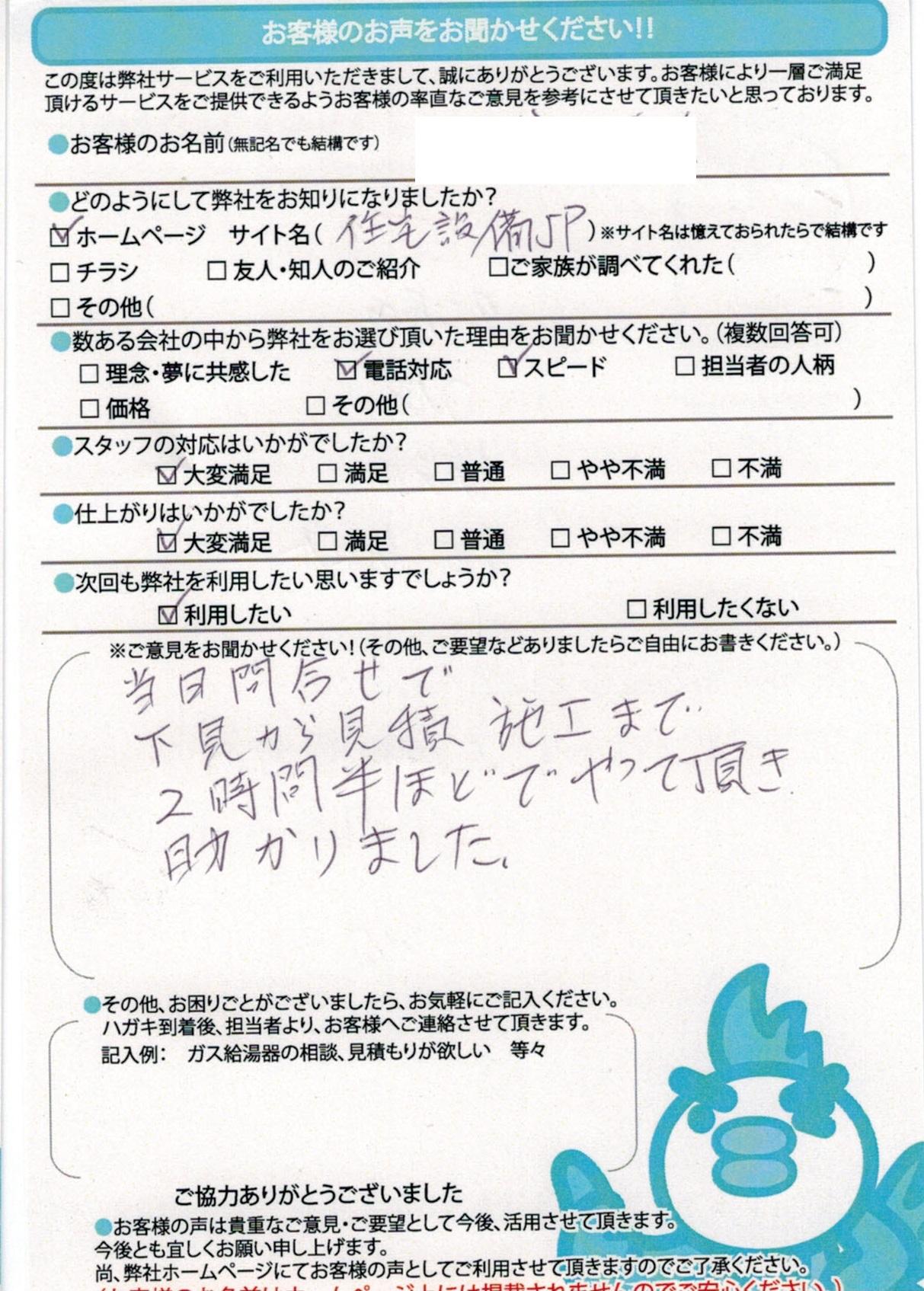 横浜市換気扇交換工事K様邸のお客様より依頼して良かったのお声