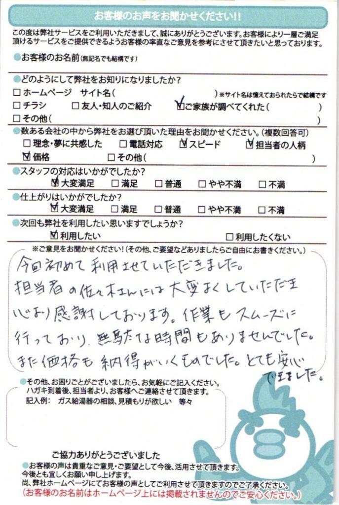 横浜市 レンジフード交換工事T様邸のお客様の声