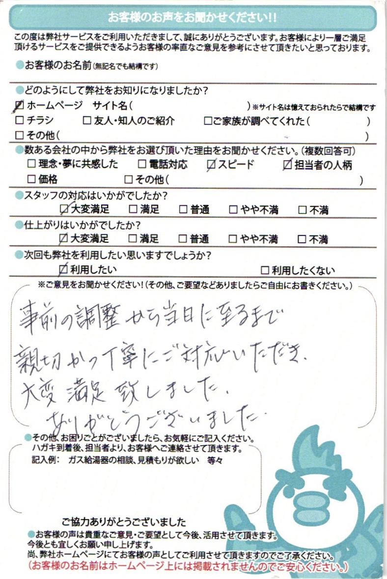 【ハガキ】神戸市浴室暖房乾燥機工事お客様の声【アンシンサービス24】