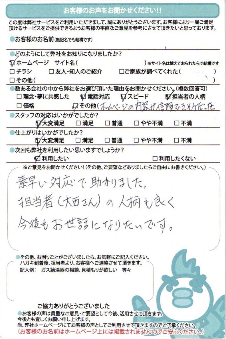 大阪市 照明器具交換工事S様邸のお客様の声