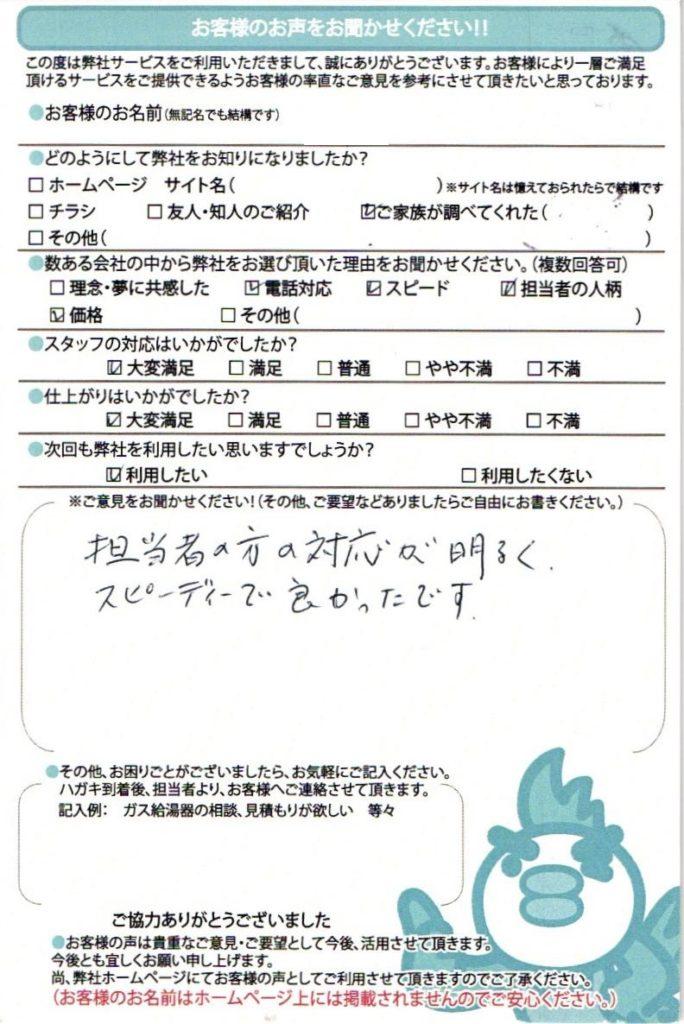神戸市 レンジフード交換工事M様邸のお客様の声
