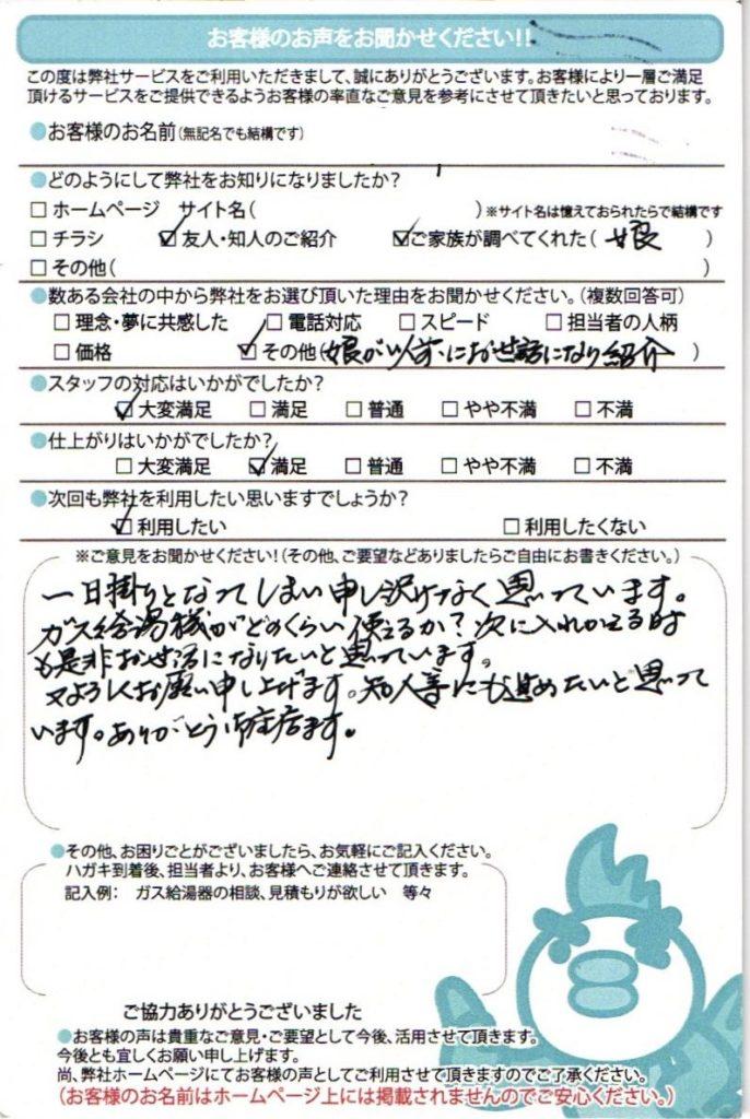 名古屋市の給湯器交換工事H様邸のお客様満足のお声頂いてます