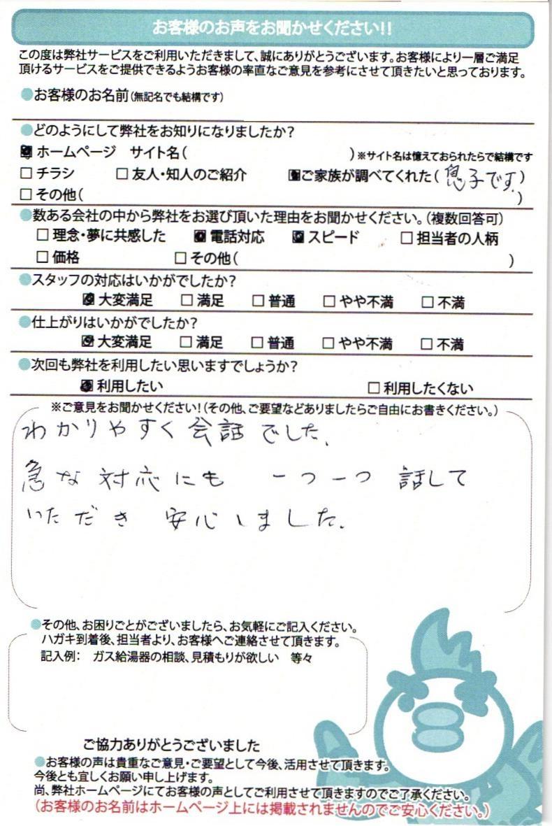 横浜市 電気工事T様邸のお客様の声