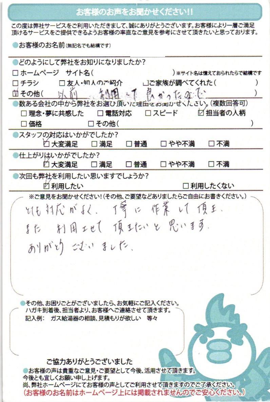 横浜市保土ケ谷区 電気工事
