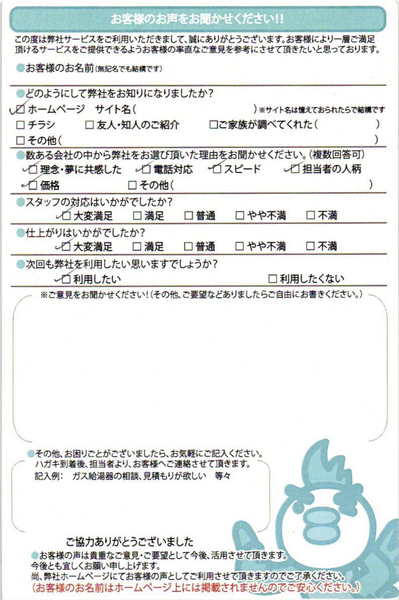 川崎市麻生区 洗面化粧台交換工事