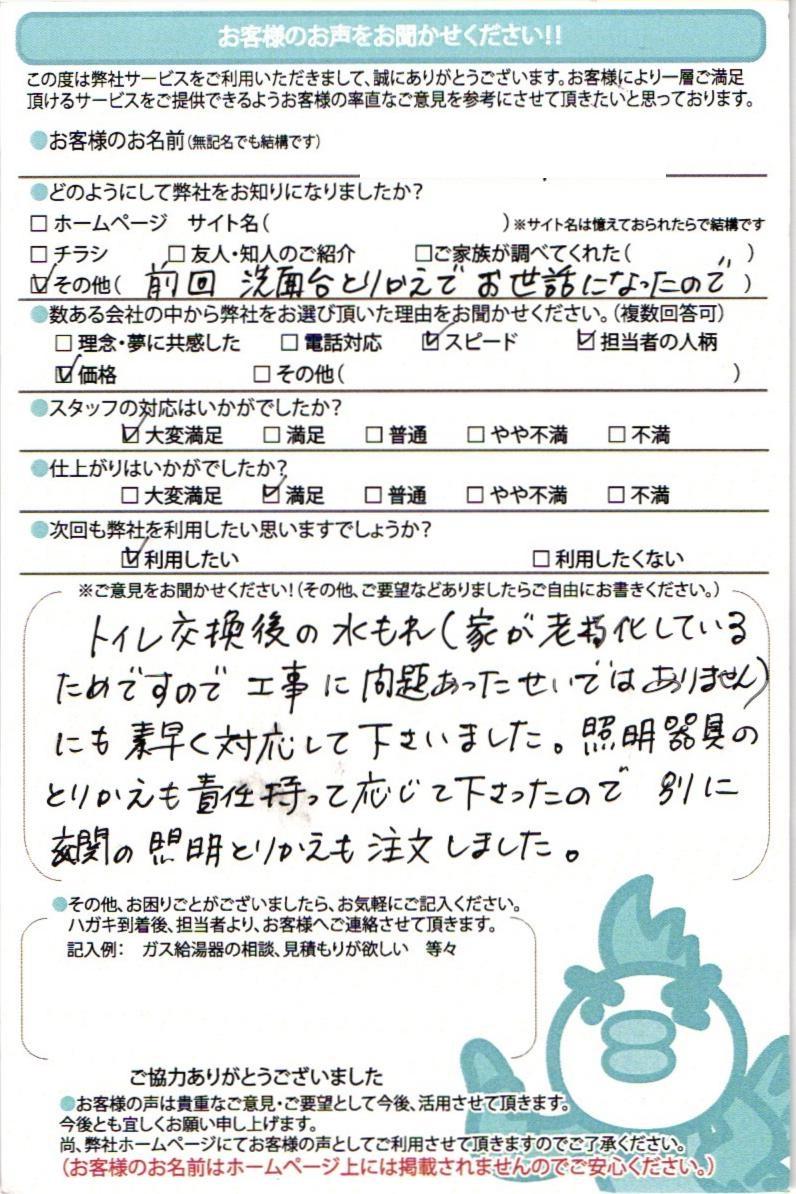 横浜市金沢区 リピートご依頼のお客様の声