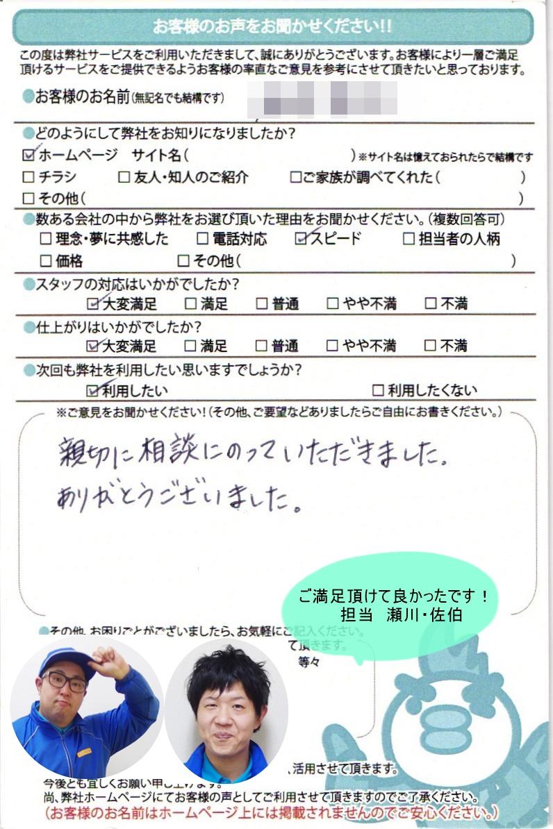 神戸市東灘区MAX浴室暖房乾燥機ご依頼のお客様