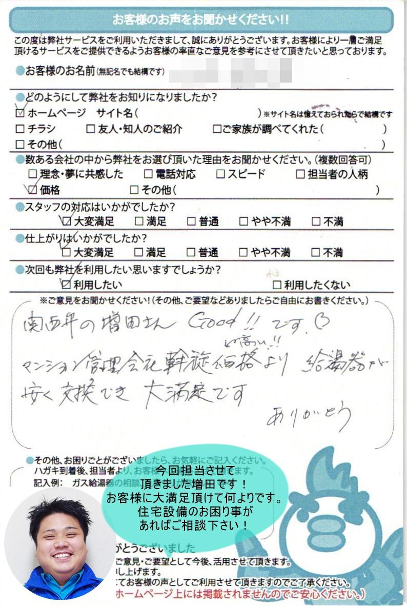 岡崎市リンナイRUF-A2005SAT(A)交換工事のお客様より高評価のお声
