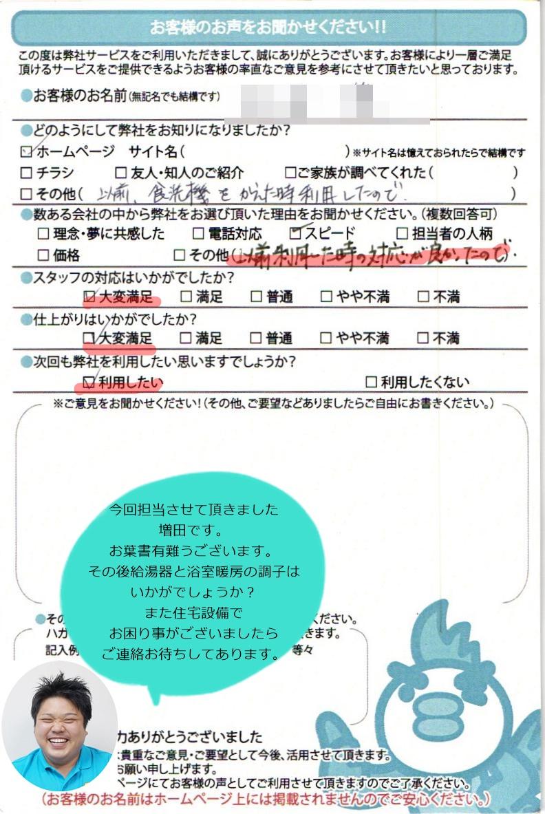 【ハガキ】名古屋市天白区ガス給湯器、浴室暖房機交換工事お客様の声【アンシンサービス24】