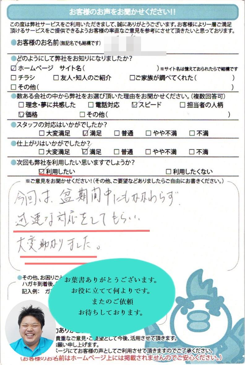 名古屋市守山区給湯器交換工事のお客様より依頼して良かったのお声