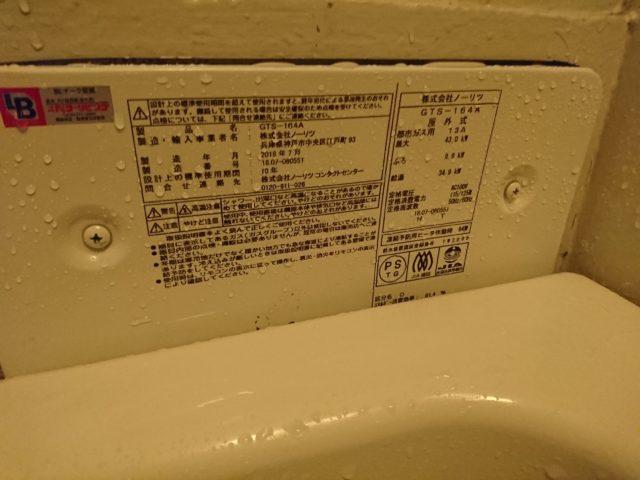 ノーリツ GTS-164A BL