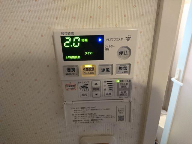 浴室暖房用リモコン