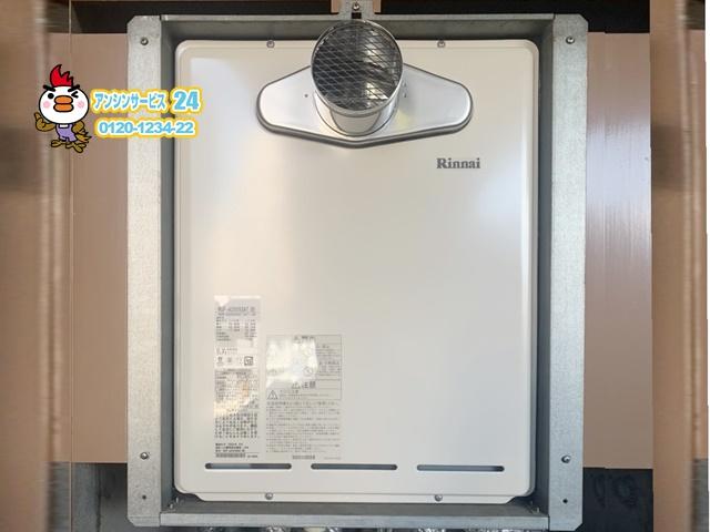リンナイRUF-A2005SAT(B)