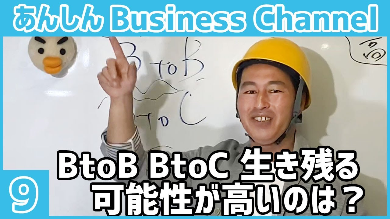 BtoB と BtoC 生き残る可能性が高いのは?