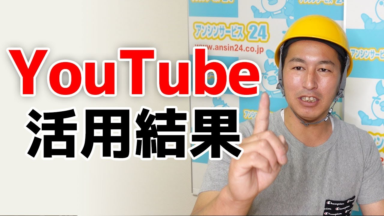 YouTubeの活用結果のシェア