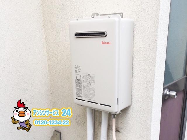 リンナイ(Rinnai)RUX-A2011W-E