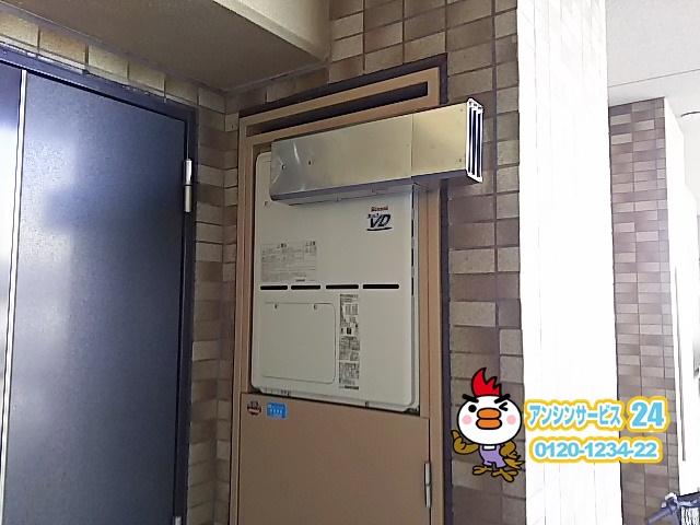 リンナイ RVD-A2400SAA2-3(A)